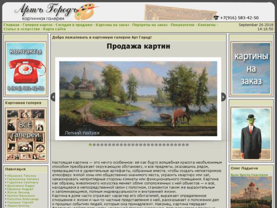 Скриншот сайта artgorod.ru