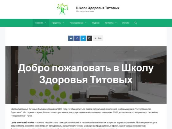 Скриншот сайта articles.shkola-zdorovia.ru
