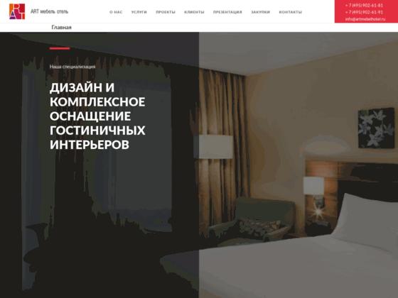 Скриншот сайта artmebelhotel.ru