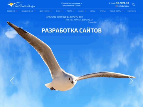 Скриншот сайта artsd.ru