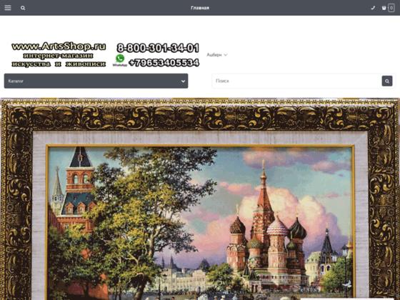Скриншот сайта www.ArtsShop.ru