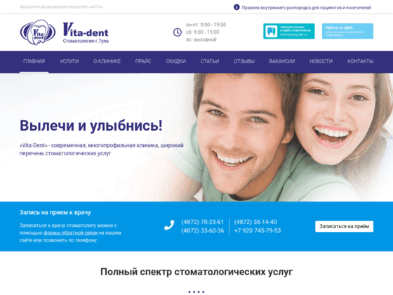 Скриншот сайта asga-dent.ru