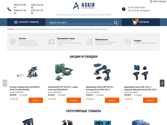 Скриншот сайта www.askid.com.ua