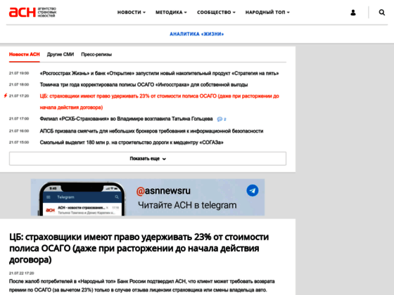 Скриншот сайта www.asn-news.ru