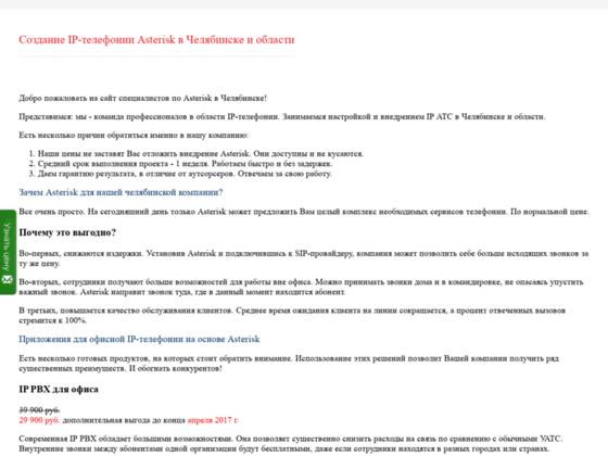 Скриншот сайта asterisk-chelyabinsk.ru