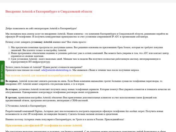 Скриншот сайта www.asterisk-ekaterinburg.ru