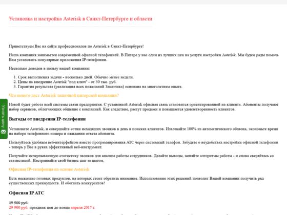 Скриншот сайта asterisk-piter.ru