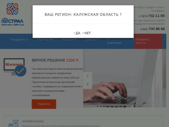 Скриншот сайта www.astralspb.ru