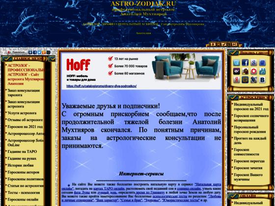 Скриншот сайта www.astro-zodiak.ru