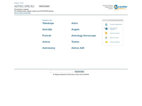Скриншот сайта astro.spb.ru