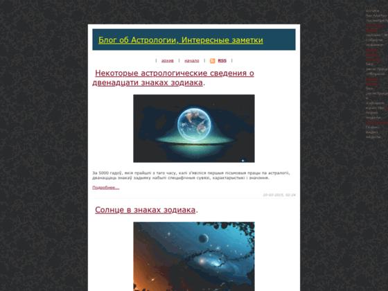 Скриншот сайта astrolog-psiholog.ru