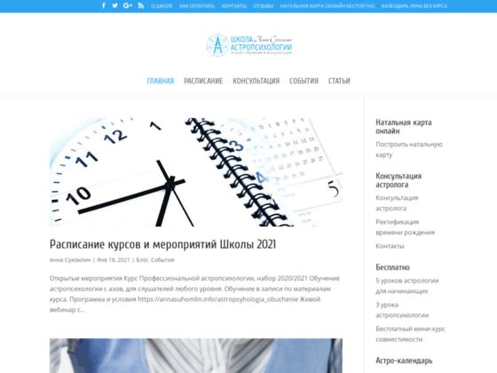 Скриншот сайта astroprosto.ru