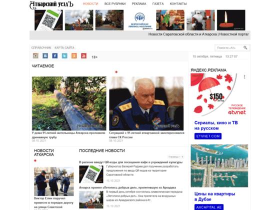 Скриншот сайта atkarskuezd.ru