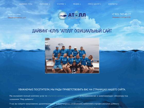 Скриншот сайта www.atoll-diving.ru