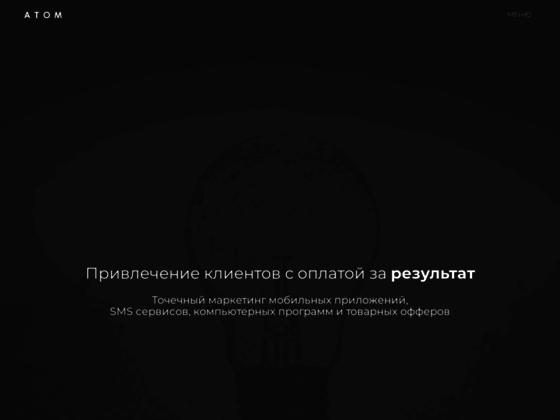 Скриншот сайта atommark.ru