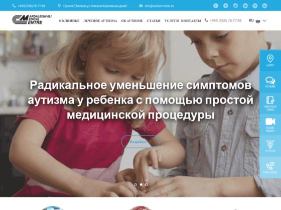 Скриншот сайта www.autism-mmc.ru