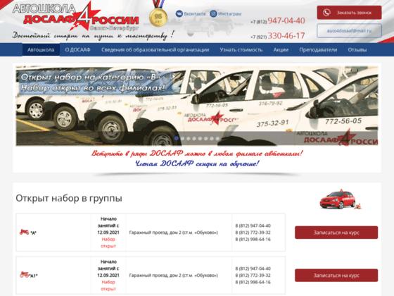 Скриншот сайта auto4rosto.ru