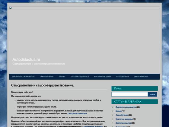 Скриншот сайта autodidactus.ru
