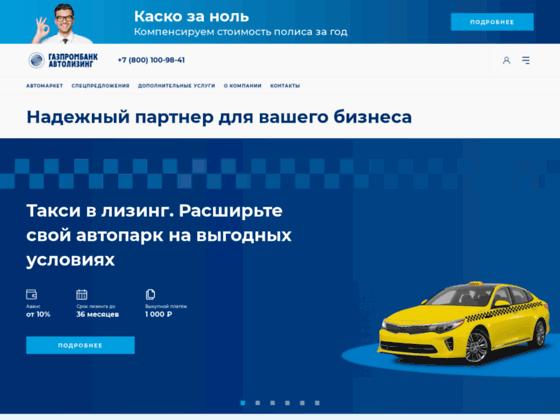 Скриншот сайта autogpbl.ru