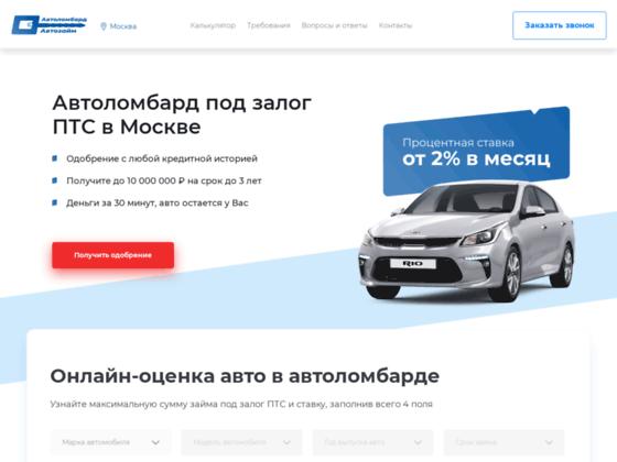 Скриншот сайта autolombard-autozaim.ru