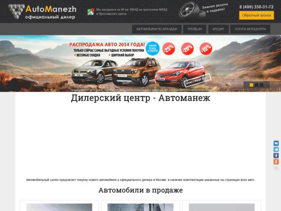 Скриншот сайта automanezh.ru