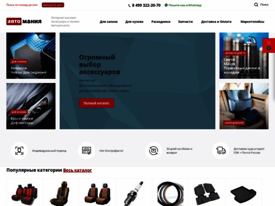 Скриншот сайта automania-shop.ru