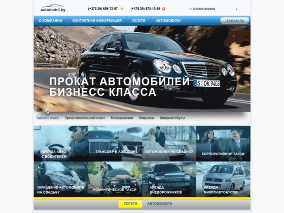 Скриншот сайта automobil.by
