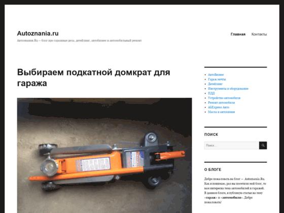 Скриншот сайта autoznania.ru
