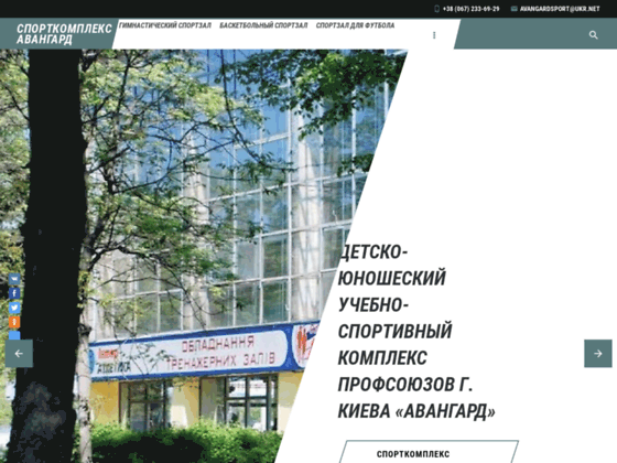 Скриншот сайта avangardsport.at.ua