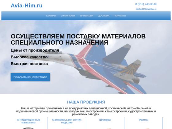 Скриншот сайта avia-him.ru