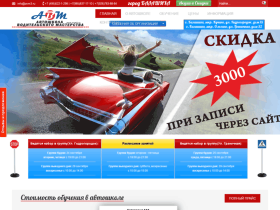 Скриншот сайта avm3.ru