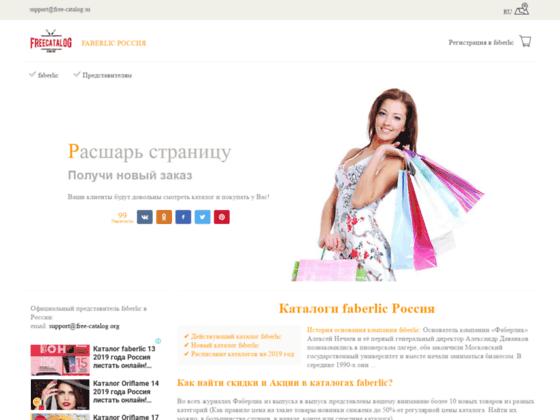 Скриншот сайта avon-cariera.ru