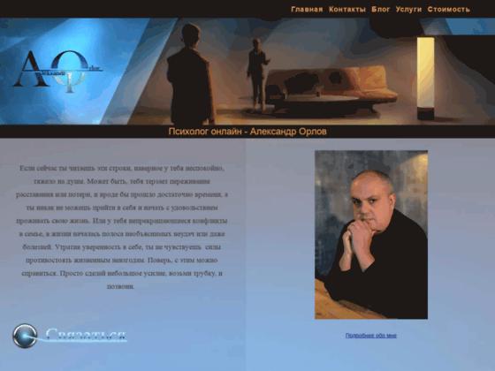 Скриншот сайта avorlov.com