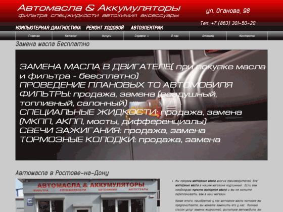 Скриншот сайта avto-masla61.ru
