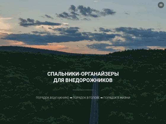 Скриншот сайта avtopolki.ru