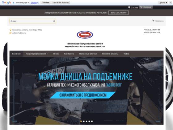 Скриншот сайта avtoremont-almaty.kz