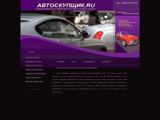Скриншот сайта avtoskupshik.ru