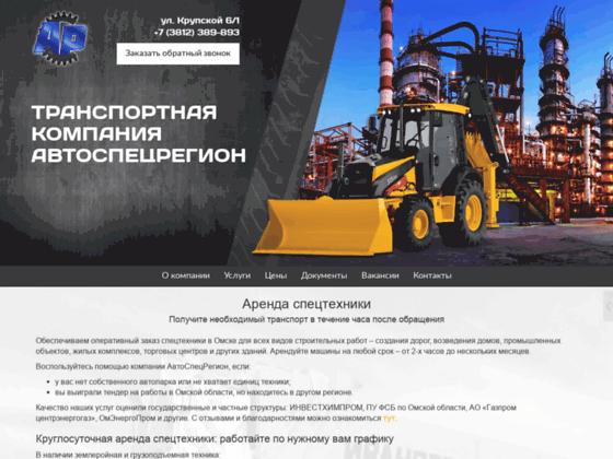 Скриншот сайта www.avtospecregion.ru