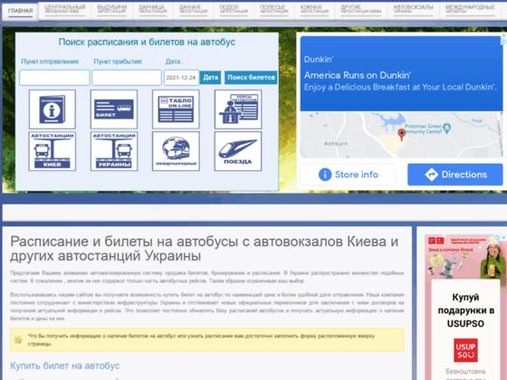 Скриншот сайта www.avtovokzal.kiev.ua