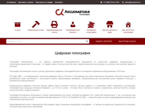 Скриншот сайта axiomatica-print.ru