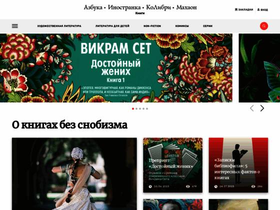 Скриншот сайта azbooka.ru