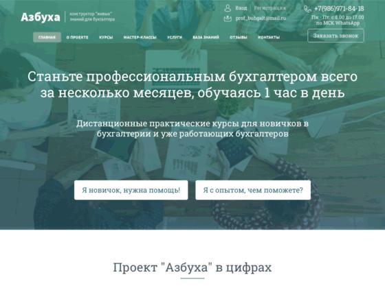 Скриншот сайта azbuha.ru