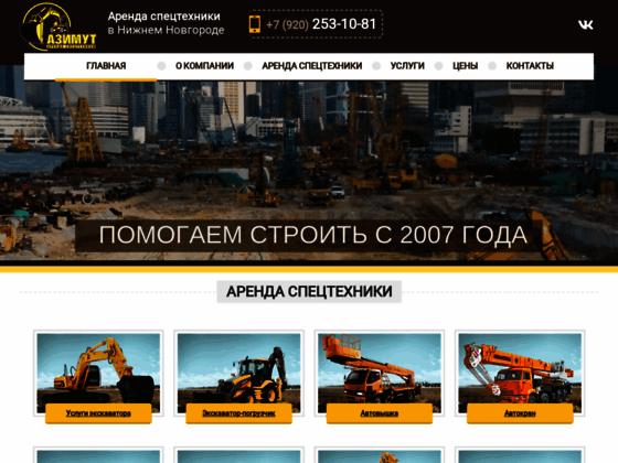 Скриншот сайта azimutnnov.ru