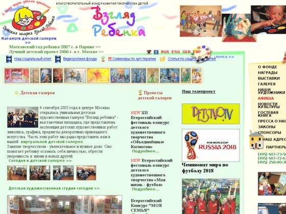 Скриншот сайта www.babyglance.ru