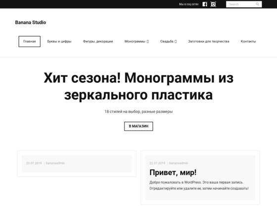 Скриншот сайта bananastudio.com.ua