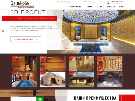 Скриншот сайта bankow.ru