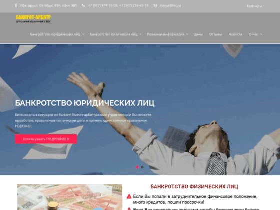 Скриншот сайта bankrotstvo102.com