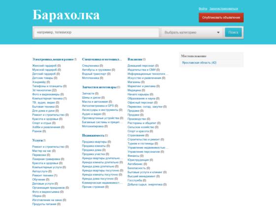 Скриншот сайта baraholka-russia.ru