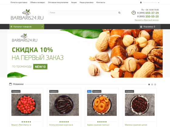 Скриншот сайта barbaris24.ru
