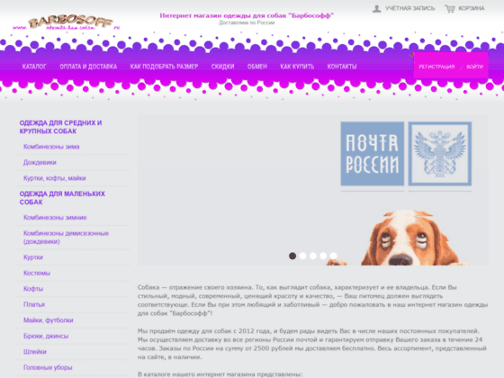 Скриншот сайта www.barbosoff.ru